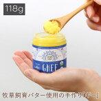 アハララーサオーガニックギー有機精製バター118g【Ghee4oz精製バター調味オイルギーバターアーユルヴェーダバターオイルオーガニック中鎖脂肪酸バターコーヒーグラスフェッドオメガ3返品交換不可