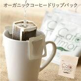 カフェ・ティモールレギュラーコーヒー(粉)ドリップパック