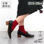 DANSKOダンスコプレストンPRESTONレディース靴シューズパンプスヌバックレザー健康靴コンフォートシューズブラックワイン