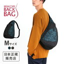 ヘルシーバックバッグ HEALTHY BACK BAG アウトドアエレメンツ Mサイズ Outdoor Elements M ショルダーバッグ