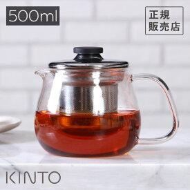 KINTO UNITEA キントー ユニティー ティーポットセット ステンレス S 500ml 8308