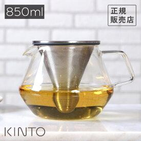 KINTO キントー カラット CARAT ティーポット 850ml 21681