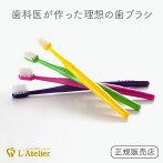 L'Atelier(ラテリエ)/歯ブラシ【オーラルケアはみがきハミガキ歯みがき】
