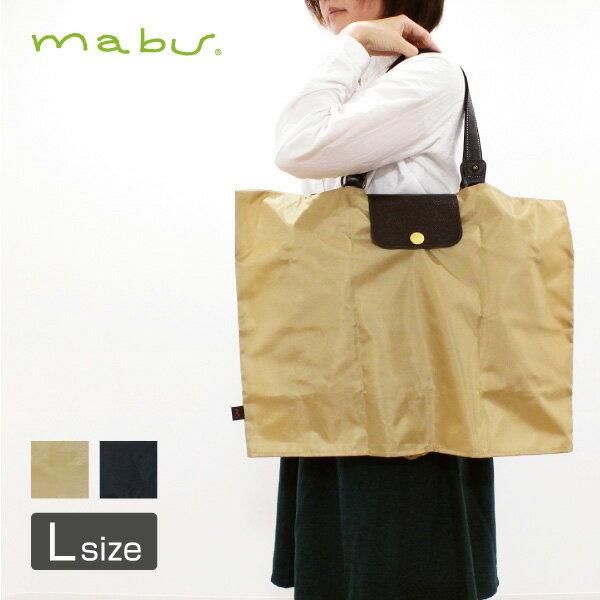 mabu(マブ)/コンパクトバッグカバー L【コンパクト レイングッズ 防水 男女兼用 梅雨 雨】