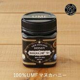 マヌカハニーUMF10+【100%ハチミツはちみつ蜂蜜天然250gハニージャパン】※返品・交換不可