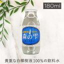 森の雫 白樺樹液100% ウォーター ※返品・交換不可