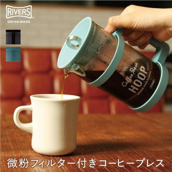 RIVERS(リバーズ)/コーヒープレス フープ【COFFEE PRESS HOOP デザイン雑貨 キッチン雑貨 カフェプレス 珈琲 プレス式 コーヒー フレンチプレス】