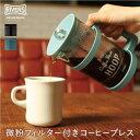 RIVERS(リバーズ)/コーヒープレス フープ【COFFEE PRESS HOOP デザイン雑貨 キッチン雑貨 カフェプレス 珈琲 …