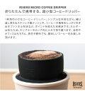 RIVERS(リバーズ)/マイクロコーヒードリッパー【MICROCOFFEEDRIPPERデザイン雑貨キッチン雑貨珈琲携帯アウトドア】