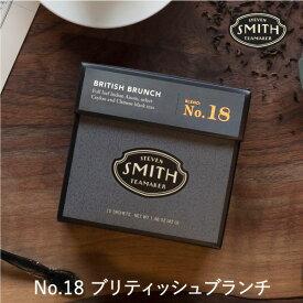 STEVEN SMITH TEAMAKER スティーブンスミスティーメーカー NO.18 ブリティッシュブランチ ※返品・交換不可