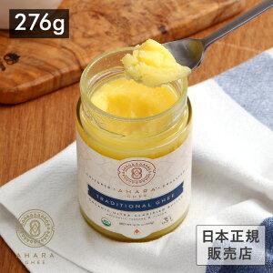 アハラ ギー ギーバター 精製バター 276g AHARA GHEE グラスフェッド ギーオイル 10oz ※返品交換不可