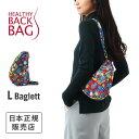 ヘルシーバックバッグ HEALTHY BACK BAG ラージバッグレット プリント ミスマッチド Print Large Baglett Mismatched…