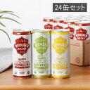 コンブチャワンダードリンク 1箱(24缶)セット KOMBUCHA WONDER DRINK ※返品・交換不可