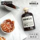 ノーブル NOBLE 02 タヒチアンバニラ&カモミールブロッサム メープルシロップ 450ml ※返品・交換不可