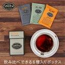 スティーブンスミスティーメーカー STEVEN SMITH TEAMAKER No.6/6 スミス サンプラー(6種アソート)紅茶 ※返品・交…