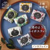 スタジオハッチオリジナルルイボスティー6包入【STUDIOHATCH紅茶ルイボスティーノンカフェインティーバッグ】※返品・交換不可