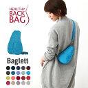 ヘルシーバックバッグ HEALTHY BACK BAG テクスチャードナイロン バッグレット Bagletts Textured Nylon《メール便可 1つまで》【_PNT】