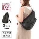ヘルシーバックバッグ HEALTHY BACK BAG レザー Sサイズ Leather S ショルダーバッグ