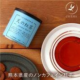 紅葉くれは天の紅茶CREHA国産紅茶無農薬有機ノンカフェイン※返品・交換不可