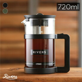 RIVERS リバーズ コーヒープレス フープ モノ COFFEE PRESS HOOP MONO 720ml