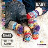 《メール便可1セットまで》solmatesocksソルメイトソックスベイビーソックス5枚セットBabySocks赤ちゃん用靴下
