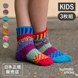 《メール便可1セットまで》solmate socks ソルメイトソックス キッズソックス 3枚セット Kids Socks 子供用 靴下