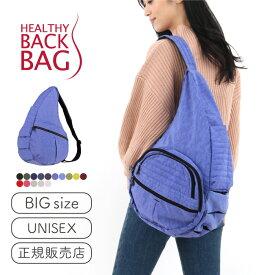 ヘルシーバックバッグ HEALTHY BACK BAG ビッグバッグ Big Bag ショルダーバッグ 20リットル
