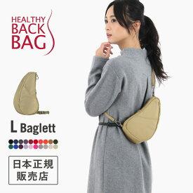 ヘルシーバックバッグ HEALTHY BACK BAG マイクロファイバー ラージバッグレット Large Bagletts microfiber《メール便可 1つまで》【_PNT】