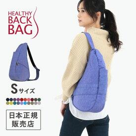 ヘルシーバックバッグ HEALTHY BACK BAG テクスチャードナイロン NEW Sサイズ Textured Nylon S NEW ショルダーバッグ【_PNT】