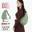 ヘルシーバックバッグ HEALTHY BACK BAG マイクロファイバー NEW Sサイズ Microfibre s NEW【_PNT】