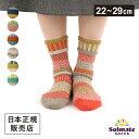 《メール便可 3足まで》solmate socks ソルメイトソックス クルーソックス HIGH DESERT Crew socks 靴下 アシンメトリー ソックス