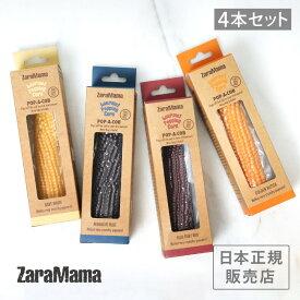 ZaraMama ザラママ 4本セット ポップアコブ ポップコーン Popcorn 1本あたり972円 ※返品・交換不可