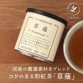 紅葉くれは草薙CREHA国産紅茶ブレンド※返品・交換不可