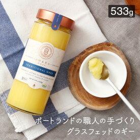 アハラ ギー ギーバター 精製バター 533g AHARA GHEE グラスフェッド バター 無塩 油 ギー ギーオイル 19oz ※返品交換不可