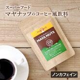 MAYANUTS(マヤナッツコーヒー風ノンカフェイン飲料)【ノンカフェインコーヒーインスタント粉】