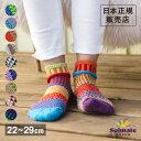 ソルメイトソックス solmate socks クォーターソックス 【 靴下 ソックス メンズ レディース ショート おしゃれ スニーカー ギフト 暖…