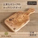 ArteLegno(アルテレニョ)/カッティングボードミディアム27cm【オリーブウッドArteLegno木製パンイタリア製】