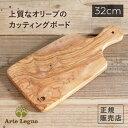 Arte Legno(アルテレニョ)/カッティングボード グランデ32cm 【 オリーブウッド Arte Legno 木製 パン イタリ…