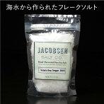 JACOBSENSALT(ジェイコブセンソルト)/フレークフィニシングソルト【塩ポートランド海塩】