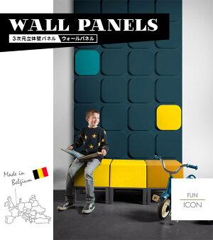 ウォールパネルICON【38cm×113.5cm/4枚入り】WALLPANELSアイコン壁パネル立体パネルパネル彫刻壁DIYリフォームリノベーションベルギー製ARSTYL