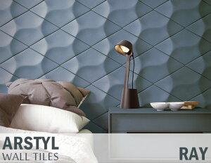 ウォールタイルRAY【32cm×55cm/6枚入り】WALLTILESレイ壁パネル立体パネルパネルタイル彫刻壁DIYリフォームリノベーションベルギー製ARSTYL