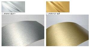 貼るだけでゴージャス!メタリック・ゴールド&シルバー各2種類【巾45cm×1M単位のカット販売(数量1で1M)】【YDKG-tk】