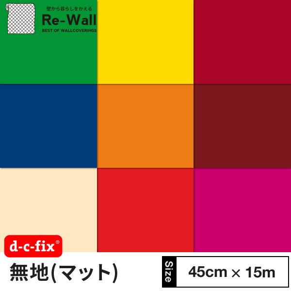 ★全商品対象割引クーポン配付中★粘着シート ドイツ製 d-c-fix 無地 カラー マット 巾45cm × 15m