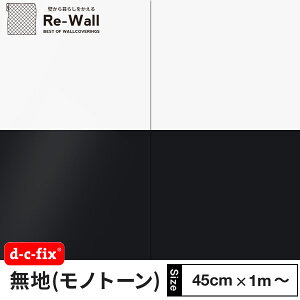 無地(ツヤあり)粘着シート【巾45cm×1メートル単位のカット販売】【YDKG-tk】