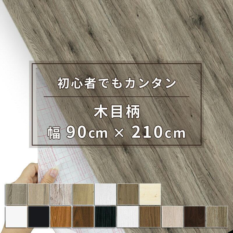 粘着シート ドイツ製 d-c-fix 木目柄 大理石柄 白 黒 巾90cm×210cm