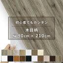リメイクシート 木目 ドイツ製 d-c-fix 巾90cm×210cm 大理石 白 黒 キッチン