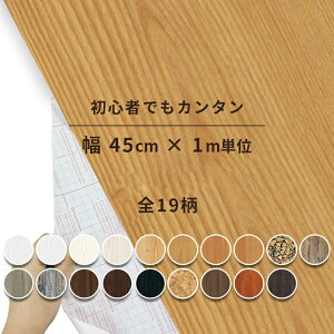 粘着シートドイツ製d-c-fix木目柄巾45cm×1m単位切り売り