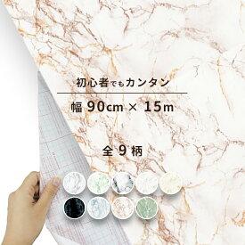リメイクシート 大理石 ドイツ製 d-c-fix 巾90cm×15m
