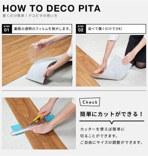 フロアタイルフローリングデコピタクッションフロア接着剤不要置くだけ賃貸吸着床材木目置き敷きdiyタイルリフォーム