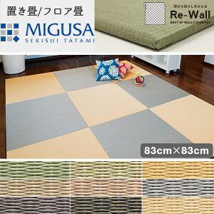 【送料無料】MIGUSAベーシック【83cm×83cm】MIGUSA目積畳置き畳フロアマットフロア畳床床材インテリア和室和風和モダンリフォームリノベーション